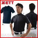 【最大7%OFFクーポン】半袖アンダーシャツ 野球用品 ゼット ハイブリッドアンダーシャツ ハイネック半袖