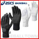 両手用 バッティンググローブ 野球 アシックス バッティング用手袋 高校野球対応カラーあり 2016 バッティング手袋 取寄 SSUR