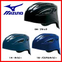 ミズノ 野球 ヘルメット 軟式用 キャッチャー用 2HA380 あす楽