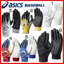 両手用 バッティンググローブ 野球 アシックス バッティング用手袋 高校野球対応カラーあり 2016 バッティング手袋 取寄