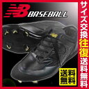 50%OFF 在庫処分! スパイク 野球用品 ニューバランス 樹脂底埋め込み金具スパイク あす楽 靴 SP_P3