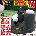 最大10%引クーポン 野球 練習 フロント・トスマシン 硬式・軟式ボール兼用 ACアダプ