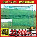《送料無料》軟式野球用スーパーワイド(2mx3m)折りたたみバッティングゲージ(専用ネット・固定ペグ・ハンマー付き)byフィールドフォース