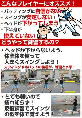 理想的なレベルスウィングを身につける!長尺&超軽量!素振り専用長尺トレーニングバット110cm(実打不可)byフィールドフォース【楽天イーグルス優勝記念】