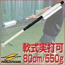 トレーニングバット 面で捉える!板バット 80cm 550g アルミ製 軟式球実打可能 ミートポイン
