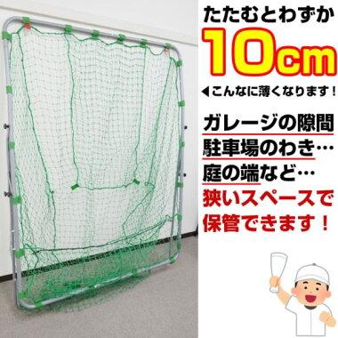 【土日祝もあす楽】ジュニア向け軟式野球用バッティングネット1.7mx1.4mこんなサイズを探してた!小〜中学生にぴったり♪野球練習用品打撃ネット学童野球少年野球セールSALEあす楽