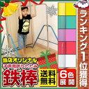 選べる6色♪ 折りたたみ鉄棒(子供用/40kgまで) 室内・屋外使用可 楽ギフ_包装 男の子 女の子