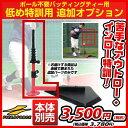 注:本体別売り スイングパートナー(FBT-351)専用 追加オプションパーツ スイングパートナー・