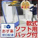 クーポン ソフトボール バッティングネット・ラージサイズ