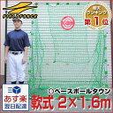 最大2500円OFFクーポン ラッピングサービス 野球 練習 ネット 軟式用 2×1.6m ターゲッ