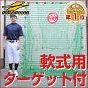 最大12%引クーポン ハイ&ワイドバッティングネット 軟式野球 2×1.6m ターゲット・固定用ペグ