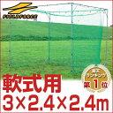 最大12%引クーポン 野球ネット 超大型 バッティングゲージ 軟式野球用 3m×2.4m×2.4m