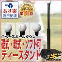 野球 練習 バッティングティースタンド 硬式 軟式 ソフトボール対応 高さ55?90cm 打撃 バッ
