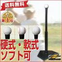 最大5000円引クーポン バッティングティースタンド 硬式 軟式 ソフトボール対応 フィールドフォー