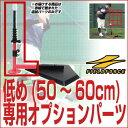最大4000円引クーポン 野球 練習 スウィングパートナー・ロー スイングパートナー(FBT-351