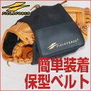 最大10%引クーポン 野球 グラブ保型用ラバーベルト 保型ベルト グラブメンテナンス用