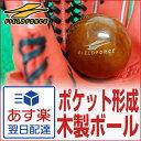 最大6%引クーポン ポケット形成用木製ボール 野球・ソフトボールグラブ・ミット対応 フィールドフォー