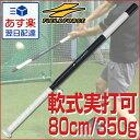 全品5%引クーポン 野球 練習 トレーニングバット 棒バット 80cm 350g アルミ製 実打可能 直径3cm スレンダーバット 打撃 バッティング 少年 ジュニア 子供 子ども ラッピング不可 FTBB-803 フィールドフォース