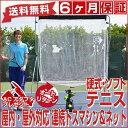 国産アルカリ電池おまけ 6ヶ月保証付 テニス 練習器具 テニス練習用マシン+ネットセ