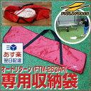 3240円で送料無料 野球 エンドレス打撃特訓セット(FTM-263AR)用収納バッグ 約98cm×32cm×8cm FTM-263SNB フィールドフォース