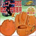 最大5000円引クーポン 掴める守備専用グローブ グラブの芯で捕球する感覚を養う! 一般・少年兼用