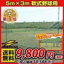 【全品5%OFFクーポン】ワイドフレーム・バックネット 5m×3m