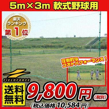 "5m×3m�磻�ɥե졼�ࡦ�Хå��ͥå�""����������Х���""by�ե�����ɥե�����"