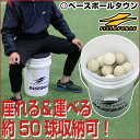 最大14%OFFクーポン 野球 練習 座れるボールバケツ ボール別売り ボール50個収納可 ボールケース FBKT-3048 フィールドフォース