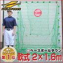 最大12%引クーポン ハイ&ワイドバッティングネット 軟式野球 2×1.6m ターゲット・固