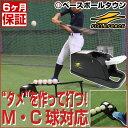 最大14%OFFクーポン野球 練習 電池・電源不要 垂直トスマシーン 軟式M・A・B・C号球