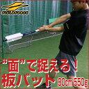 最大14%引クーポン 野球 練習 トレーニングバット 面で捉える板バット 80cm 550g アルミ製 実打可能 ミートポイント 打撃 バッティン..