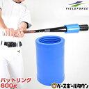 野球 トレーニング用品 バットリング 600g 打球部67mm以上 木製・高反発バット不可 バットアクセサリー フィールドフォース