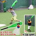 野球 練習 ビッグバット&ビッグシャトルセット プラスチック製バット 76cm 約340g ジュニア用 プラバット スポーツ玩具 おもちゃ 子ど..