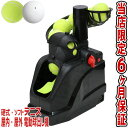 最大10%引クーポンテニス練習マシン テニストレーナー 硬式テニス 軟式テニス ソフトテニス 電動球出し機 単1電池・アダプター対応 ネット別売り