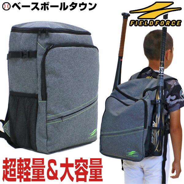 1000円引クーポン野球バックパックジュニア用バット2本収納可軽量リュックサックFDB-100フィー