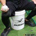 最大10%引クーポン 野球 練習 座れるボールバケツ ボール別売り ボール50個収納可 ボールケース ボール入れ FBKT-3039 ラッピング不可 フィールドフォース