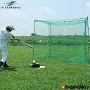2千円引クーポン野球練習バッティングゲージネット軟式M号・J号対応2.0×3.0m固定ペグ・ハンマー付き打撃バッティング観音開き型フレームラッピング不可FBN-2010N2フィールドフォース