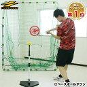 最大10%引クーポン 野球 練習 ネット 軟式M号・J号対応 2×1.6m ターゲット・固定用ペ