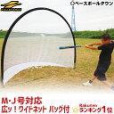 野球 練習 半円形ポータブルネット 軟式用 2.4×2.1m 収納バッグ付き 打撃 バッティン