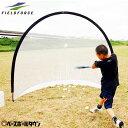 最大10%引クーポン 野球 練習 半円形ポータブルネット 軟式用 2.4×2.1m 収納バッグ付き 打撃 バッティング 軟式M号・J号対応 少年 ジュニア 子供 子ども FBN-2421HN フィールドフォース トレーニング