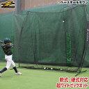 最大10%引クーポン 野球 練習 ネット 硬式 軟式M号・J号 ソフトボール対応 3m×3m ビ
