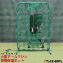 最大10%引クーポン 野球 練習 FKAM-1000専用保護ネット 1.5m×1m 硬式 軟式M号・J号対応 防球ネット 保護用ネット 硬式野球 軟式野球 FBNM-1510 フィールドフォース トレーニング