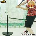 最大10%引クーポン 野球 練習 バッティングティースタンド 硬式 軟式M号・J号 ソフト