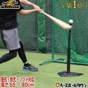 野球 練習 バッティングティースタンド 硬式 軟式M号・J号 ソフトボール対応 高さ55〜90cm バッティング FBT-320 フィールドフォース ..