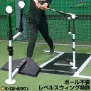 野球 練習 バッティングティースタンド スウィングパートナー・レベル スイングパート