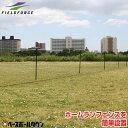 野球 練習 ホームランフェンス ネット セット 高さ1m×横幅30m 収納バッグ付き グラウンド用品 FHFN-1030 フィールドフォース トレーニング