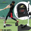 送料無料 千円引クーポンあり 野球 練習 インパクトパワーメーター スウィングパートナー(FBT-351)専用商品 打撃 バッティング FIMP-300ST フィールドフォース あす楽