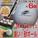 野球 練習 空気入れおまけ 6個セット アイアンサンドボール 軟式M・C号サイズ 重さ約3倍 打撃 バッティング 少年 ジュニア 子供 子ども FIMP-680 FIMP-720 フィールドフォース