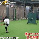 最大10%引クーポン 野球 投球・守備練習用 壁あてネット ピッチング 壁ネット FKB-13