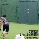 最大10%引クーポン 野球 投球・守備練習用 ドデカ壁あてネット 2.4×2.0m グリーンモ